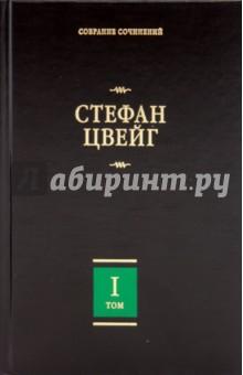 Собрание сочинений. В 8 т. Т.1. Амок; Жгучая тайна; Смятение чувств; Легенды