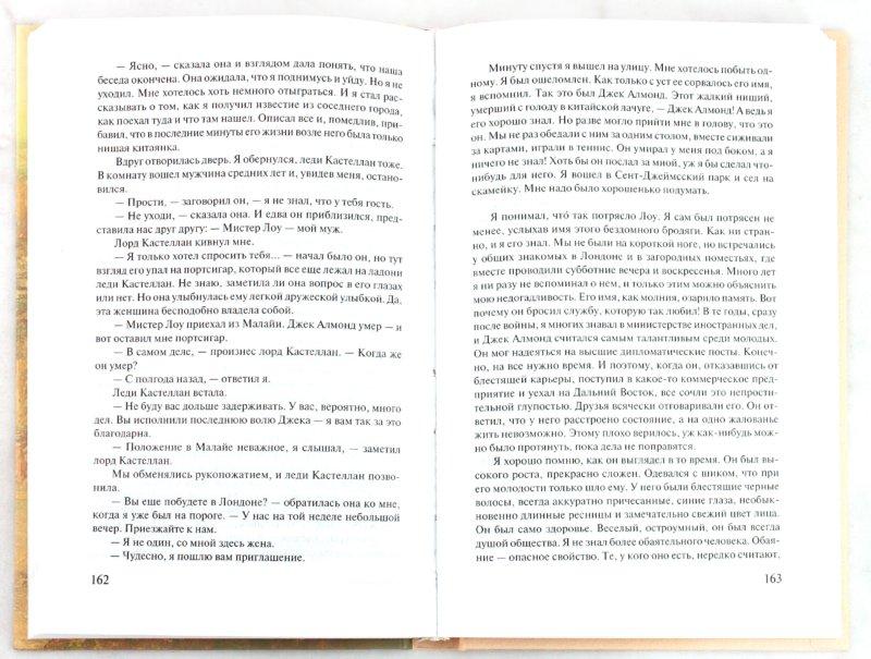 Иллюстрация 1 из 5 для Деревушка - Уильям Фолкнер   Лабиринт - книги. Источник: Лабиринт