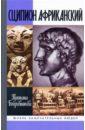 Обложка Сципион Африканский: Картины жизни Рима эпохи Пунических войн