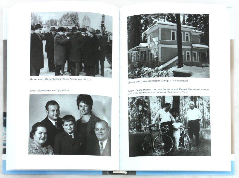 Иллюстрация 1 из 4 для Борис Щербина - Андриянов, Чирсков | Лабиринт - книги. Источник: Лабиринт