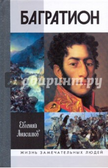 Генерал Багратион: Жизнь и война