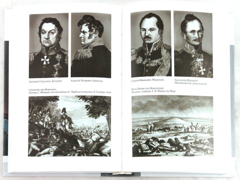 Иллюстрация 1 из 37 для Генерал Багратион. Жизнь и война - Евгений Анисимов   Лабиринт - книги. Источник: Лабиринт