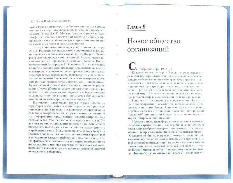 Иллюстрация 1 из 11 для О профессии менеджера - Питер Друкер | Лабиринт - книги. Источник: Лабиринт