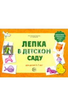 Лепка в детском саду. Альбом для детского художественного творчества для детей 5-7 лет