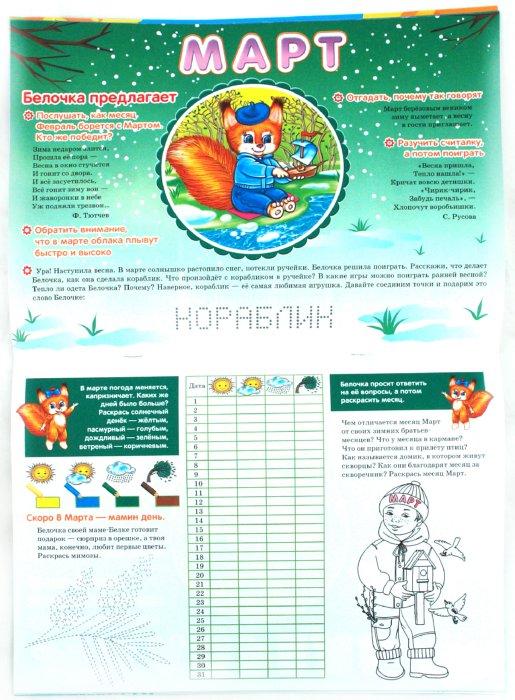 Иллюстрация 1 из 21 для Белочкин календарь наблюдений за погодой - Лариса Фесюкова | Лабиринт - книги. Источник: Лабиринт
