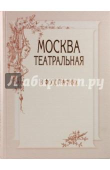 Москва театральная в фотографиях ирвинг уордл театральная критика