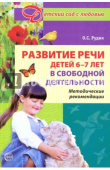 Развитие речи у детей 6-7 лет в свободной деятельности. Методические рекомендации