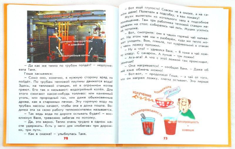 Иллюстрация 1 из 33 для Мальчикам и девочкам о том, как устроен наш дом - Антонина Лукьянова | Лабиринт - книги. Источник: Лабиринт