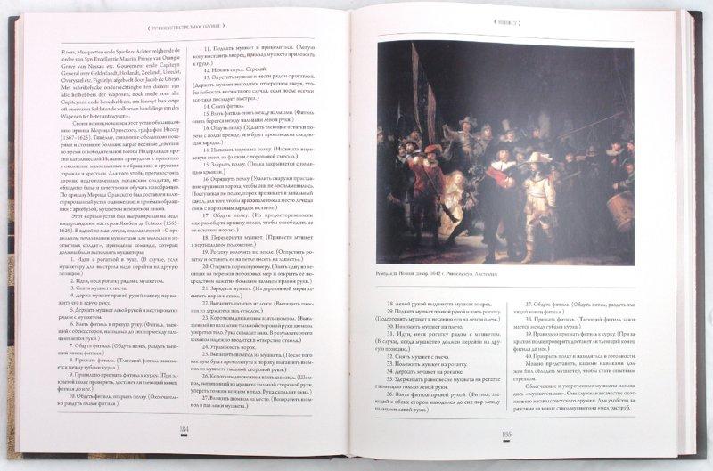 Иллюстрация 1 из 7 для Оружие Западной Европы XV-XVII вв. Книга II - Ефимов, Рымша | Лабиринт - книги. Источник: Лабиринт