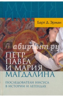 Петр, Павел и Мария Магдалина: Последователи Иисуса в истории и легендах