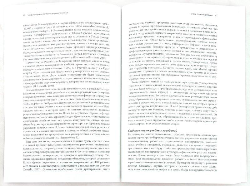 Иллюстрация 1 из 5 для Создание университетов мирового класса - Джамиль Салми | Лабиринт - книги. Источник: Лабиринт