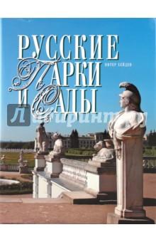 Русские парки и сады парки pavlukhina парка