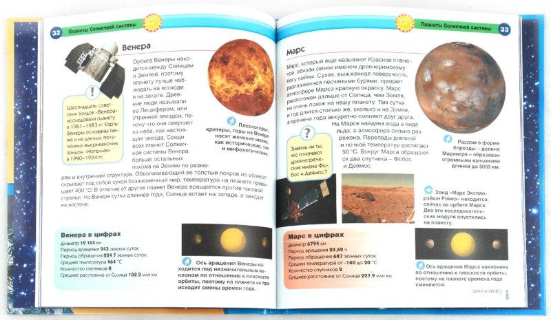 Иллюстрация 1 из 16 для Звезды и планеты - Элиза Прати | Лабиринт - книги. Источник: Лабиринт