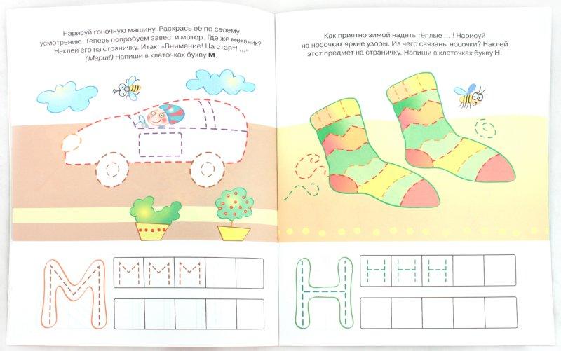 Иллюстрация 1 из 24 для Пишем буквы. 4-5 лет - Ольга Земцова | Лабиринт - книги. Источник: Лабиринт