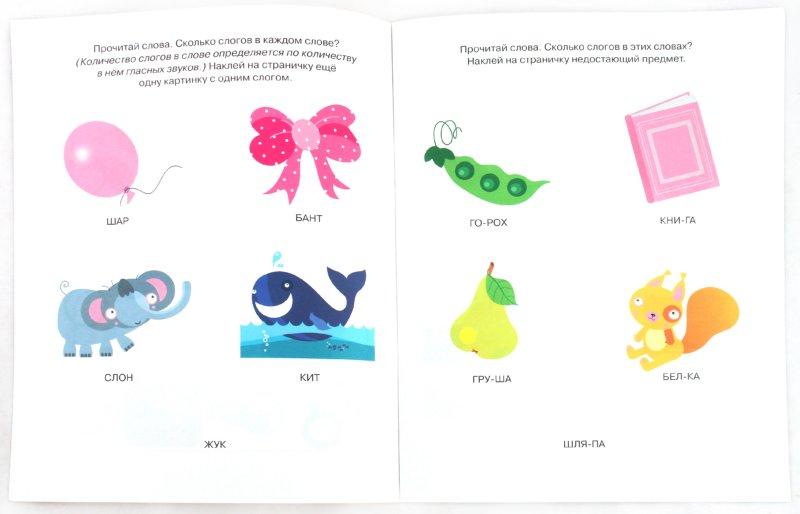 Иллюстрация 1 из 12 для Учимся грамоте. 4-5 лет - Ольга Земцова | Лабиринт - книги. Источник: Лабиринт
