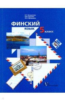 Финский язык: 5 класс: учебное пособие для учащихся общеобразовательных учреждений