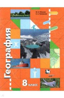 География России. Природа. Население. 8 класс. Учебник. ФГОС