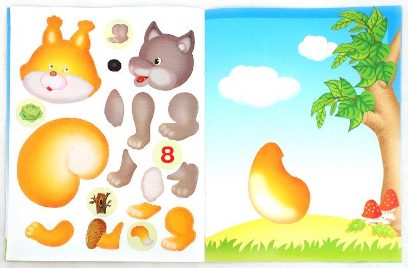Иллюстрация 1 из 19 для Загадочные наклейки. Лесные животные - Бурмистрова, Мороз | Лабиринт - книги. Источник: Лабиринт