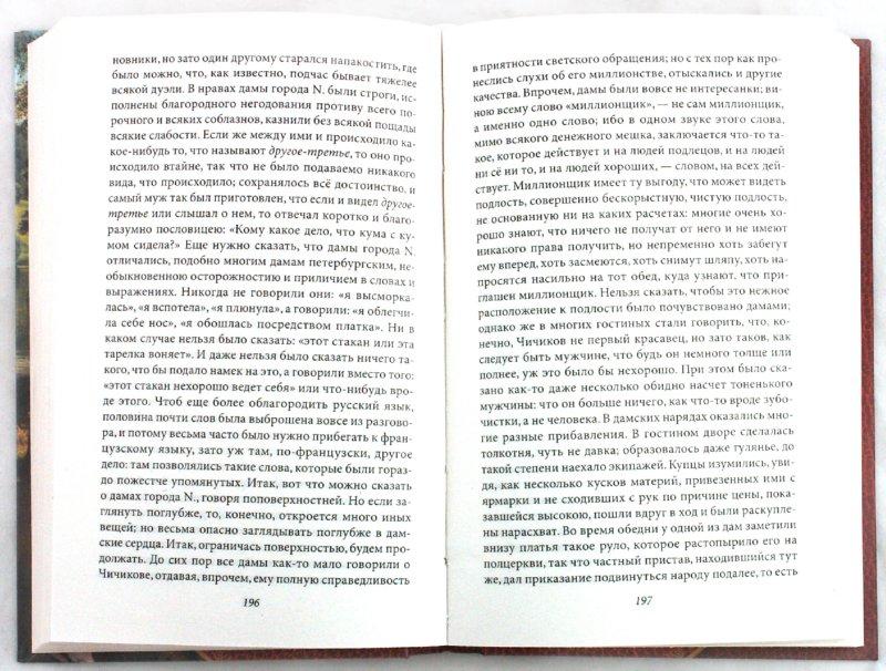 Иллюстрация 1 из 3 для Мертвые души - Николай Гоголь | Лабиринт - книги. Источник: Лабиринт
