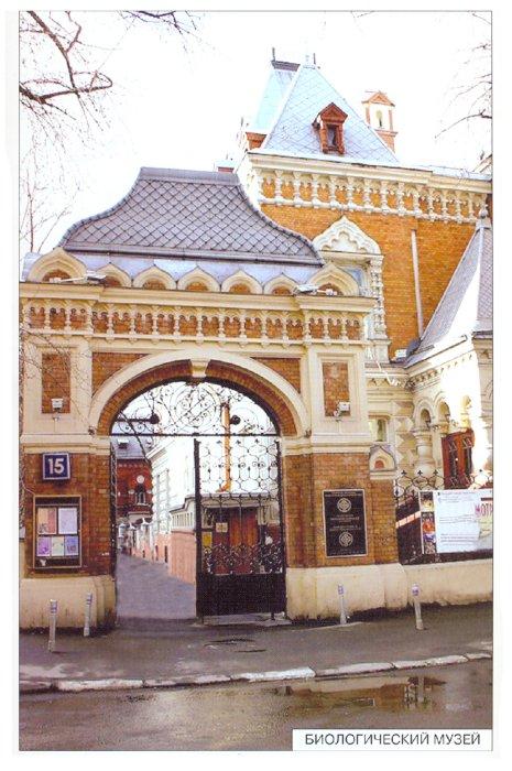 Иллюстрация 1 из 14 для Расскажите детям о музеях и выставках Москвы - Э. Емельянова | Лабиринт - книги. Источник: Лабиринт