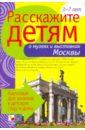 Емельянова Э. Расскажите детям о музеях и выставках Москвы