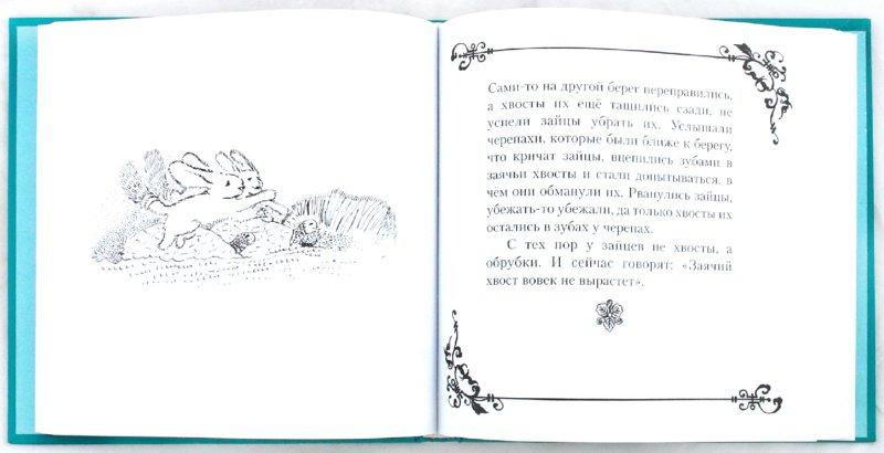 Иллюстрация 1 из 5 для Мудрые и веселые сказки со всего света. Книга 2: Восток | Лабиринт - книги. Источник: Лабиринт