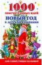 Исполатов Алексей Николаевич 1000 замечательных идей. Новый год в детской компании