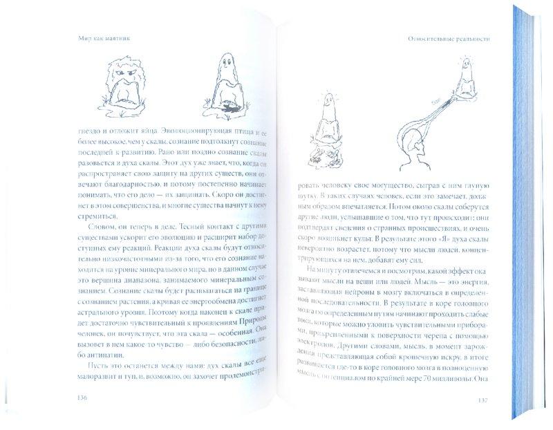Иллюстрация 1 из 9 для Мир как маятник. Человек и сознание Вселенной - Ицхак Бентов | Лабиринт - книги. Источник: Лабиринт