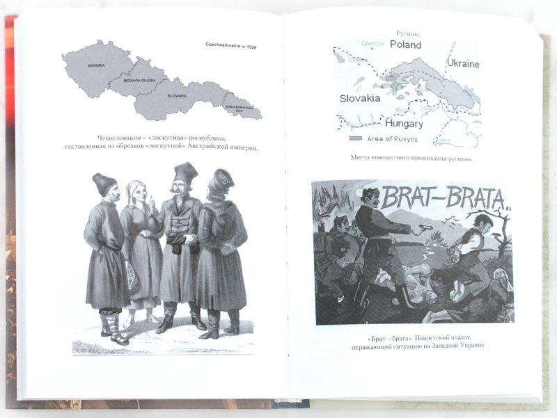 Иллюстрация 1 из 19 для Украина: Противостояние регионов - Александр Широкорад | Лабиринт - книги. Источник: Лабиринт