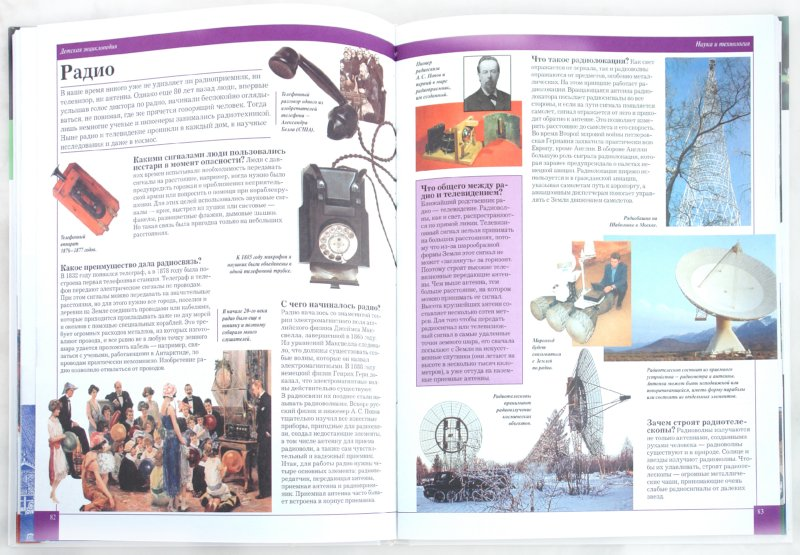 Иллюстрация 1 из 28 для Детская энциклопедия. 1000 вопросов и ответов | Лабиринт - книги. Источник: Лабиринт