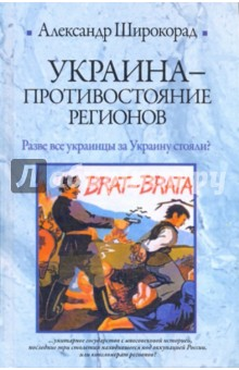 Украина: Противостояние регионов