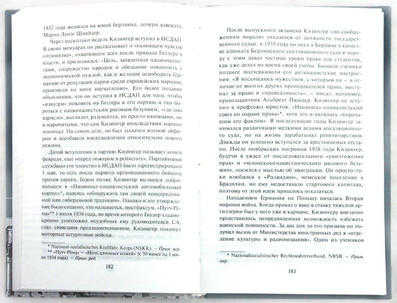 Иллюстрация 1 из 15 для История триумфов и ошибок первых лиц ФРГ - Гвидо Кнопп | Лабиринт - книги. Источник: Лабиринт
