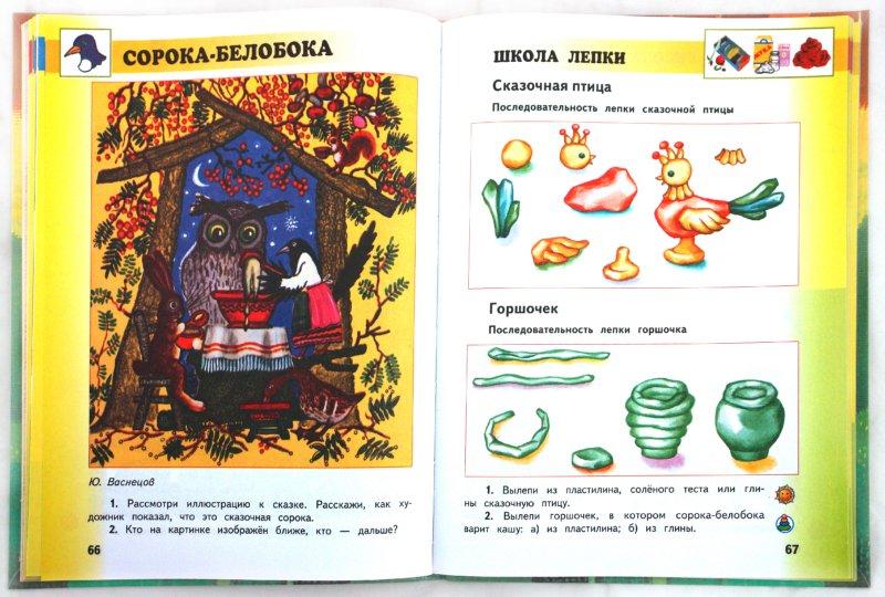 Иллюстрация 1 из 16 для Изобразительное искусство для детей.Волшебный мир красок - Наталья Сокольникова | Лабиринт - книги. Источник: Лабиринт