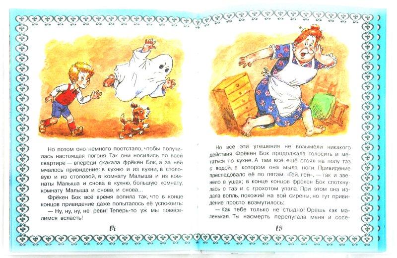 Иллюстрация 1 из 7 для Малютка-привидение из Вазастана. Карлсон не привидение, а просто Карлсон - Астрид Линдгрен | Лабиринт - книги. Источник: Лабиринт