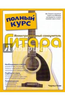 Популярный самоучитель по игре на гитаре = Иллюстрированный самоучитель. Гитара