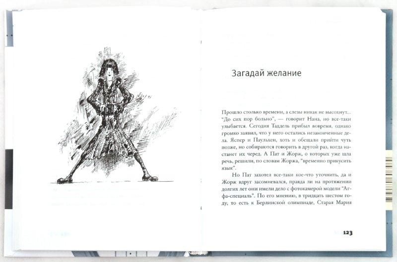 Иллюстрация 1 из 20 для Фотокамера. Истории из темной комнаты - Гюнтер Грасс | Лабиринт - книги. Источник: Лабиринт