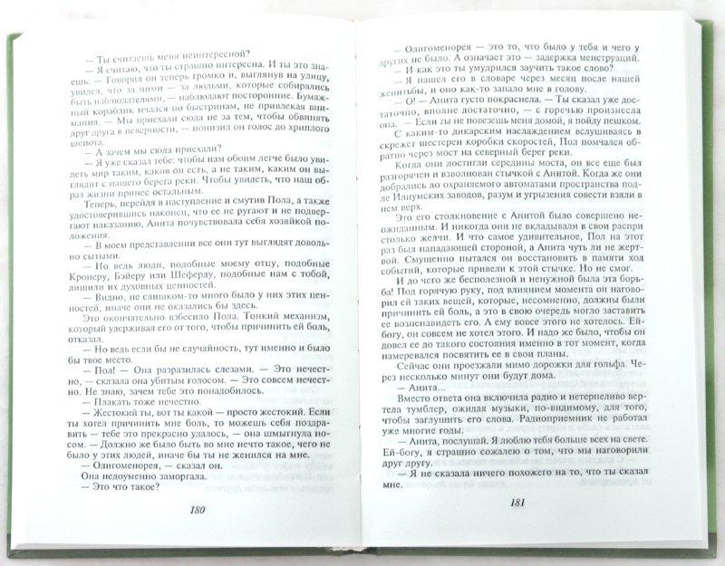 Иллюстрация 1 из 3 для Механическое пианино - Курт Воннегут | Лабиринт - книги. Источник: Лабиринт