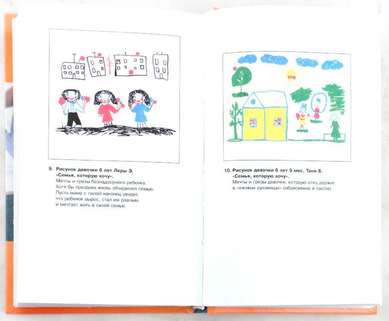 Иллюстрация 1 из 4 для Плохие привычки хороших детей - Алла Баркан | Лабиринт - книги. Источник: Лабиринт