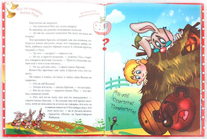 Иллюстрация 1 из 17 для Винни-Пух, который очень любит мед - Милн, Заходер | Лабиринт - книги. Источник: Лабиринт