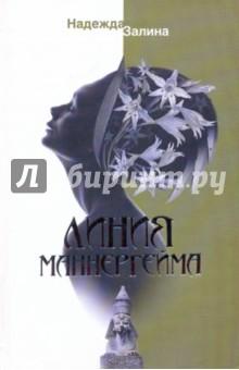 Линия Маннергейма