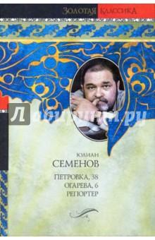 Петровка, 38. Огарева, 6. Репортер магазин алло метро петровка купить nokia 5800