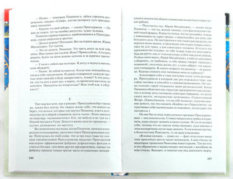 Иллюстрация 1 из 15 для Петровка, 38. Огарева, 6. Репортер - Юлиан Семенов | Лабиринт - книги. Источник: Лабиринт