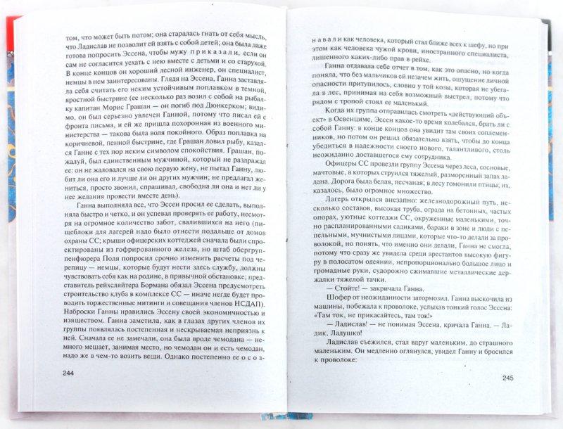 Иллюстрация 1 из 32 для Третья карта. Отчаяние - Юлиан Семенов | Лабиринт - книги. Источник: Лабиринт