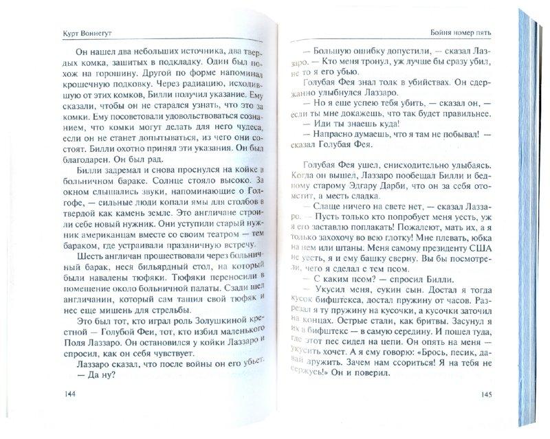 Иллюстрация 1 из 6 для Бойня номер пять, или Крестовый поход детей - Курт Воннегут | Лабиринт - книги. Источник: Лабиринт