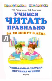 Учимся читать правильно за 20 минут в день.
