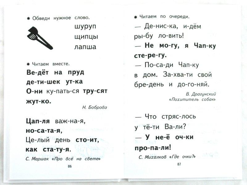 Иллюстрация 1 из 6 для Учимся читать правильно за 20 минут в день. - Татьяна Резниченко | Лабиринт - книги. Источник: Лабиринт