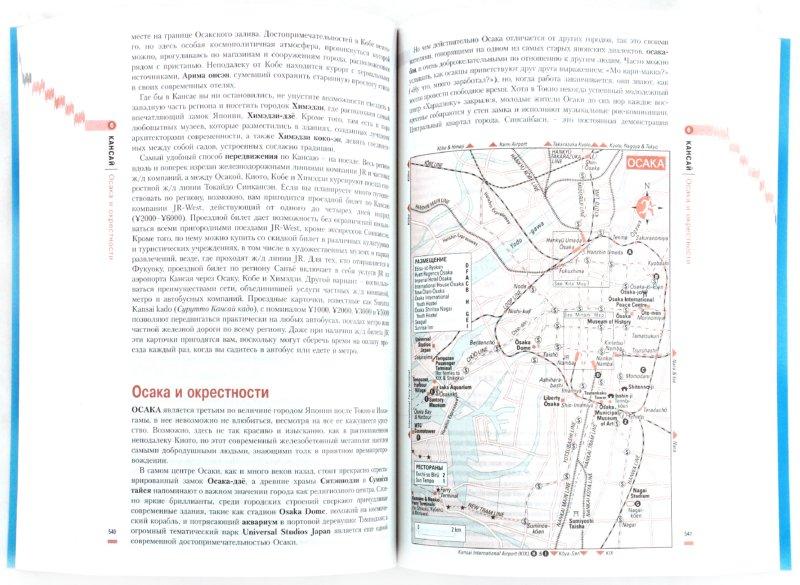 Иллюстрация 1 из 14 для Япония - Ричмонд, Додд | Лабиринт - книги. Источник: Лабиринт