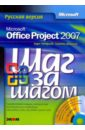 Обложка Microsoft Office Project 2007. Русская версия (+CD)