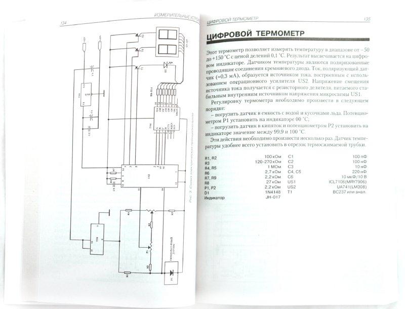 Иллюстрация 1 из 11 для Интересные радиолюбительские конструкции | Лабиринт - книги. Источник: Лабиринт