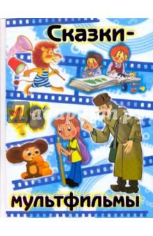 Сказки-мультфильмы фото
